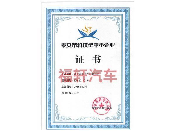 泰安市科技型中小企业证书
